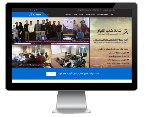 طراحی وبسایت آموزشگاهی