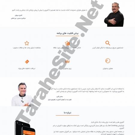 طراحی سایت رستورانی مرجع سرآشپزها