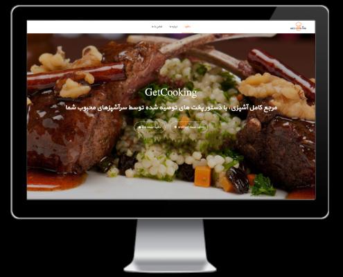 طراحی وبسایت رستورانی