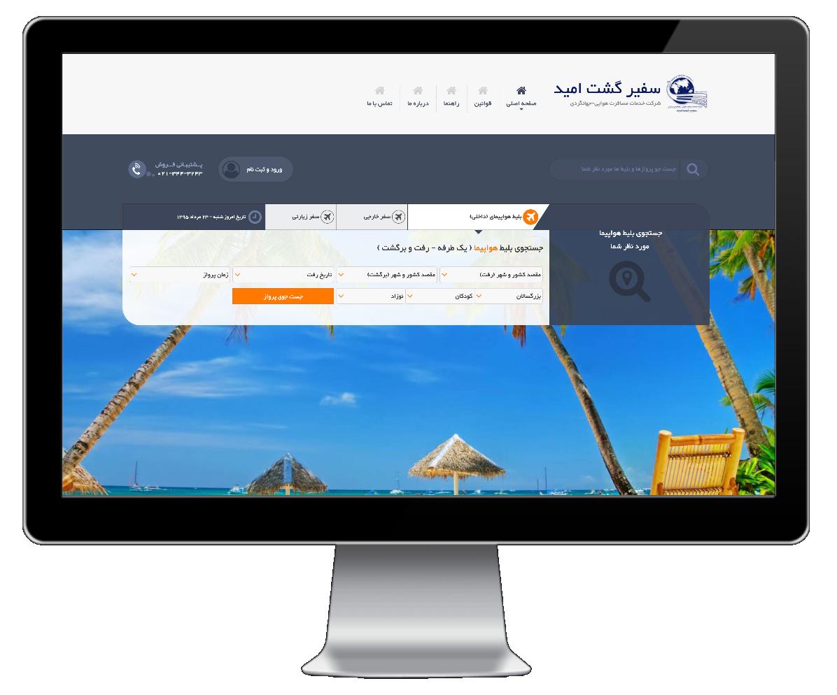طراحی سایت گردشگری سفیرگشت