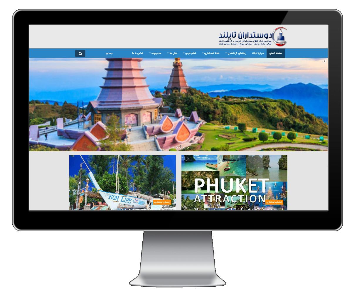 طراحی سایت گردشگری دوست داران تایلند