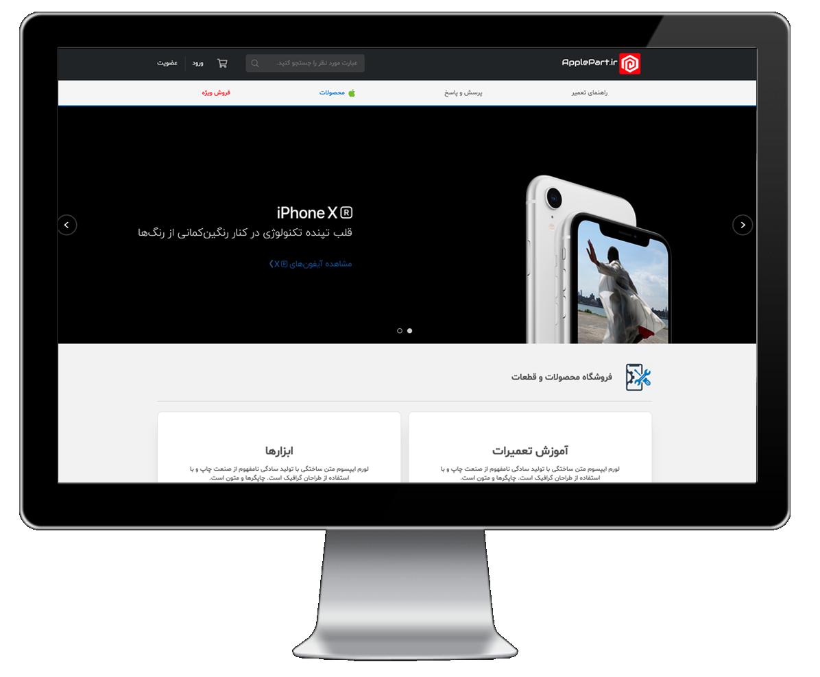 طراحی سایت فروشگاهی اپل پارت