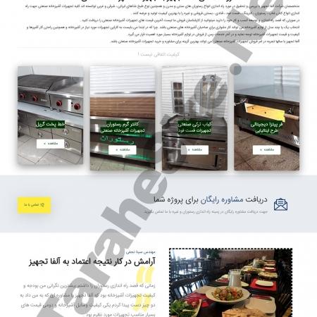 طراحی سایت شرکتی آلفا تجهیز