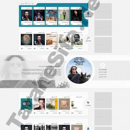طراحی سایت فروشگاهی بیپ تونز