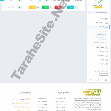 طراحی پنل مدیریتی فروش ارز دیجیتال