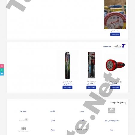 طراحی سایت فروشگاهی الکتروکیا