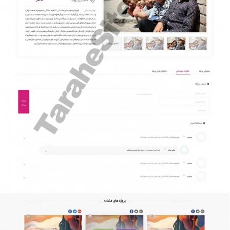 طراحی سایت مرسی