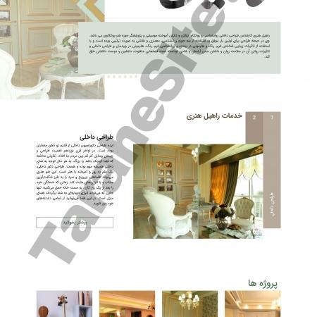 طراحی سایت  راهیل هنری