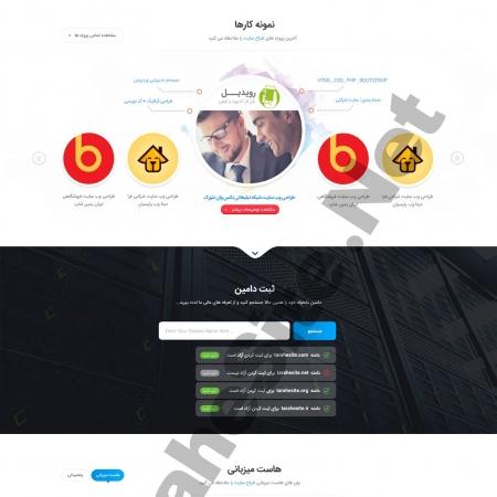 طراحی سایت شرکتی طراح سایت