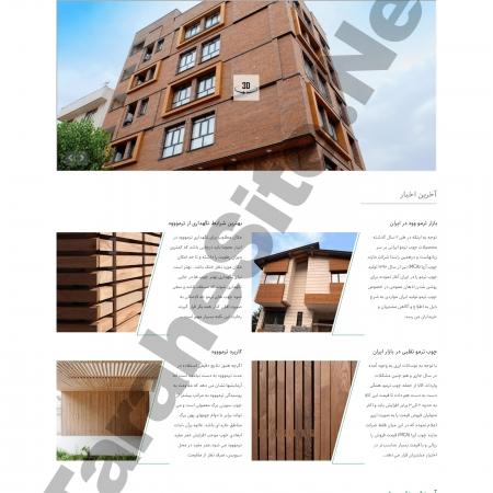 طراحی سایت شرکتی مازند چوب آریا