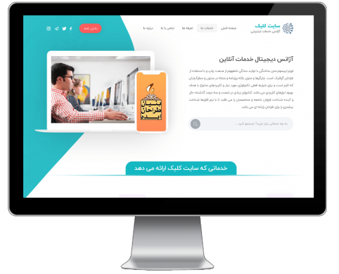 نمونه کار وبسایت شرکتی