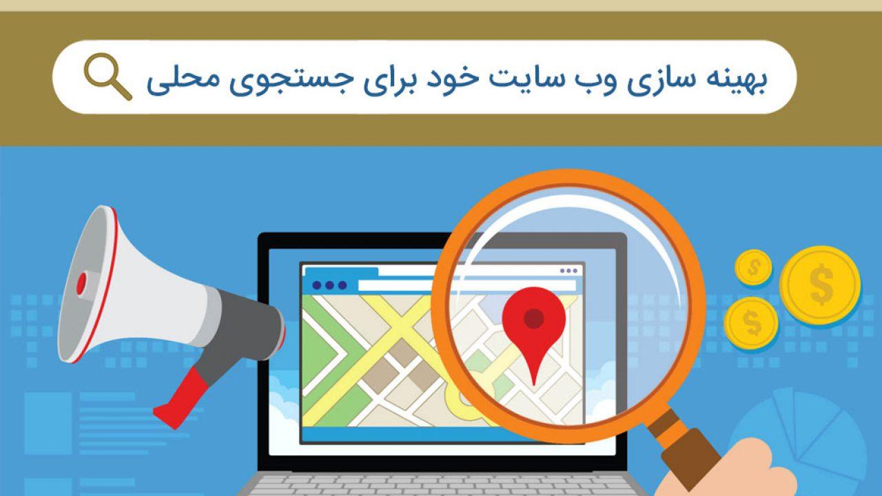 بهینه سازی وبسایت های وردپرسی برای جستجوی محلی
