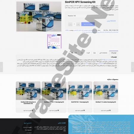 طراحی سایت شرکتی پارس سیمرغ دارو