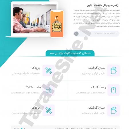 طراحی سایت طراحان