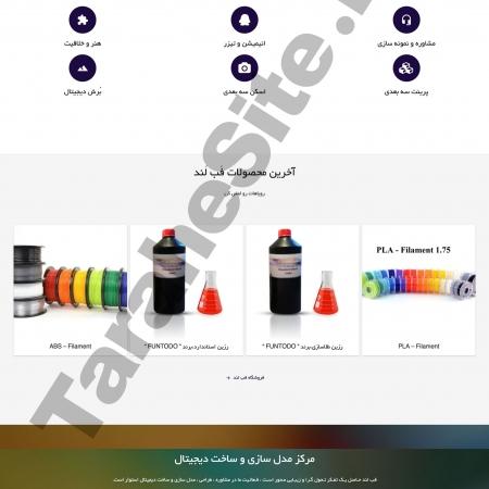طراحی سایت فبلند