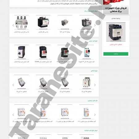 طراحی سایت فروشگاهی صنایع گستر