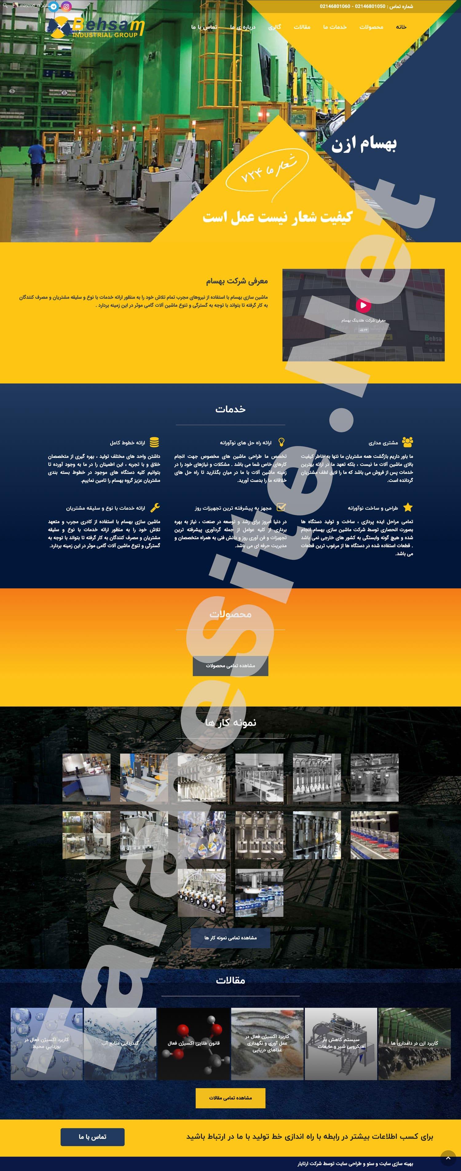 طراحی سایت شرکتی بهسام ازن
