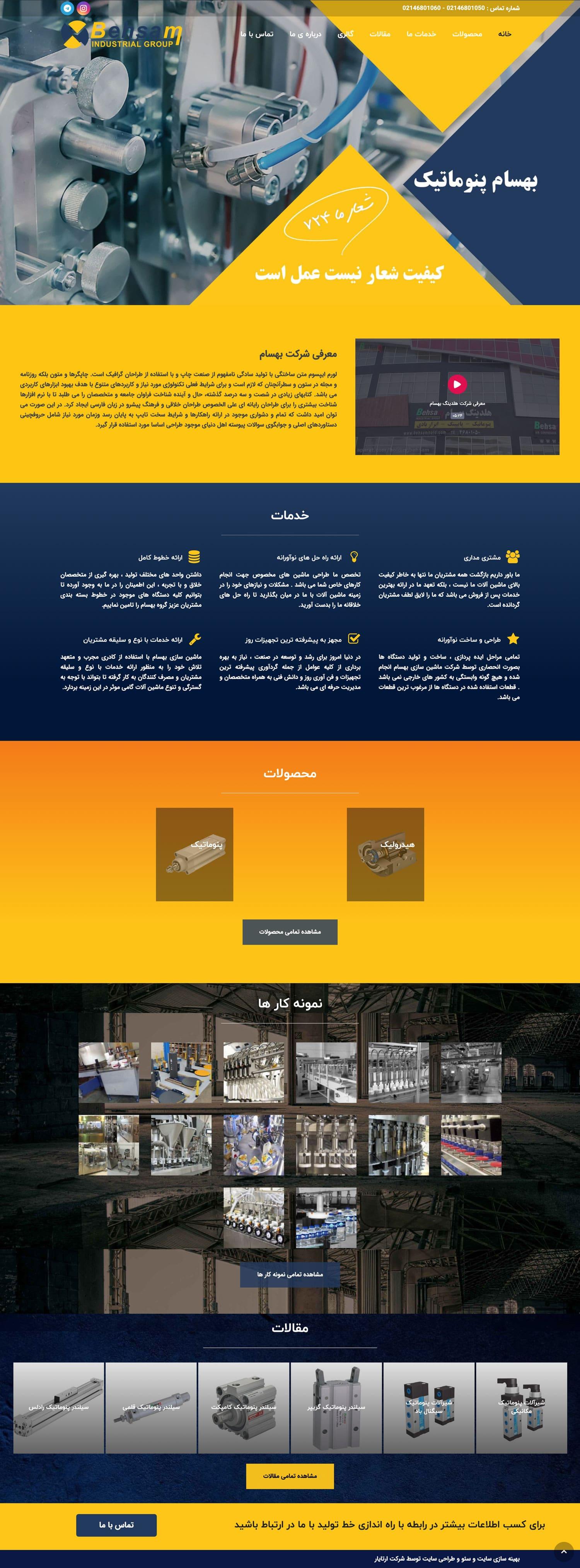 طراحی سایت شرکتی بهسام پنوماتیک