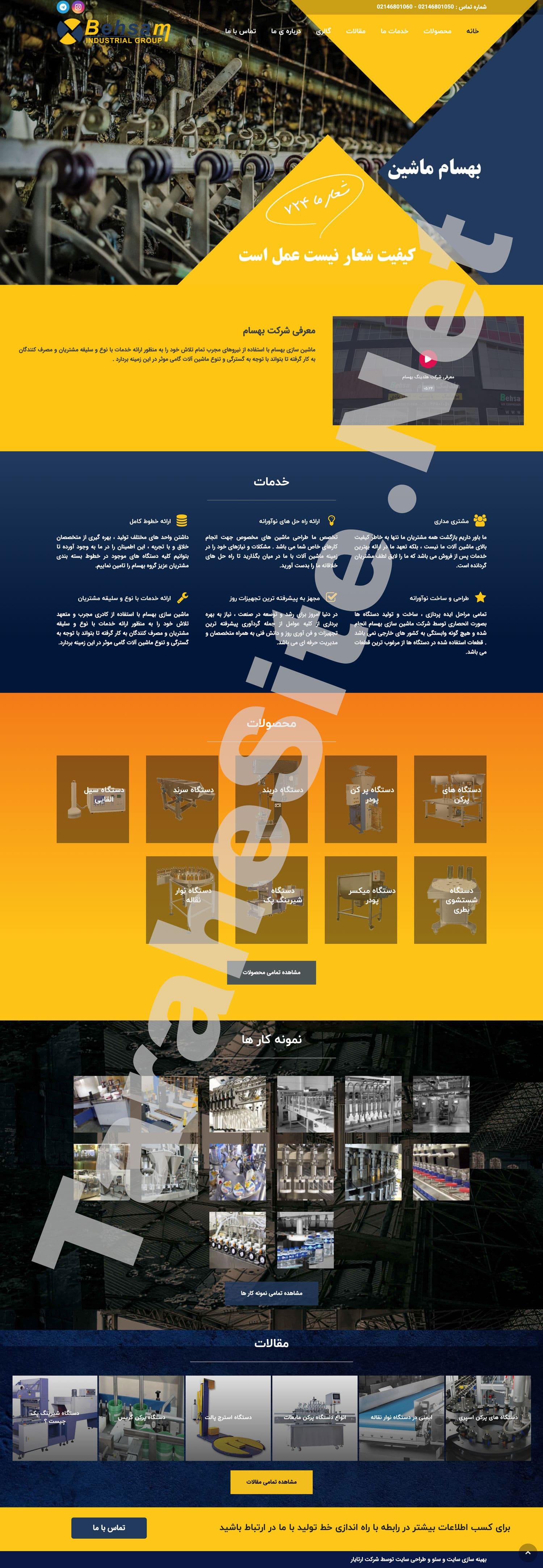 طراحی سایت شرکتی بهسام ماشین